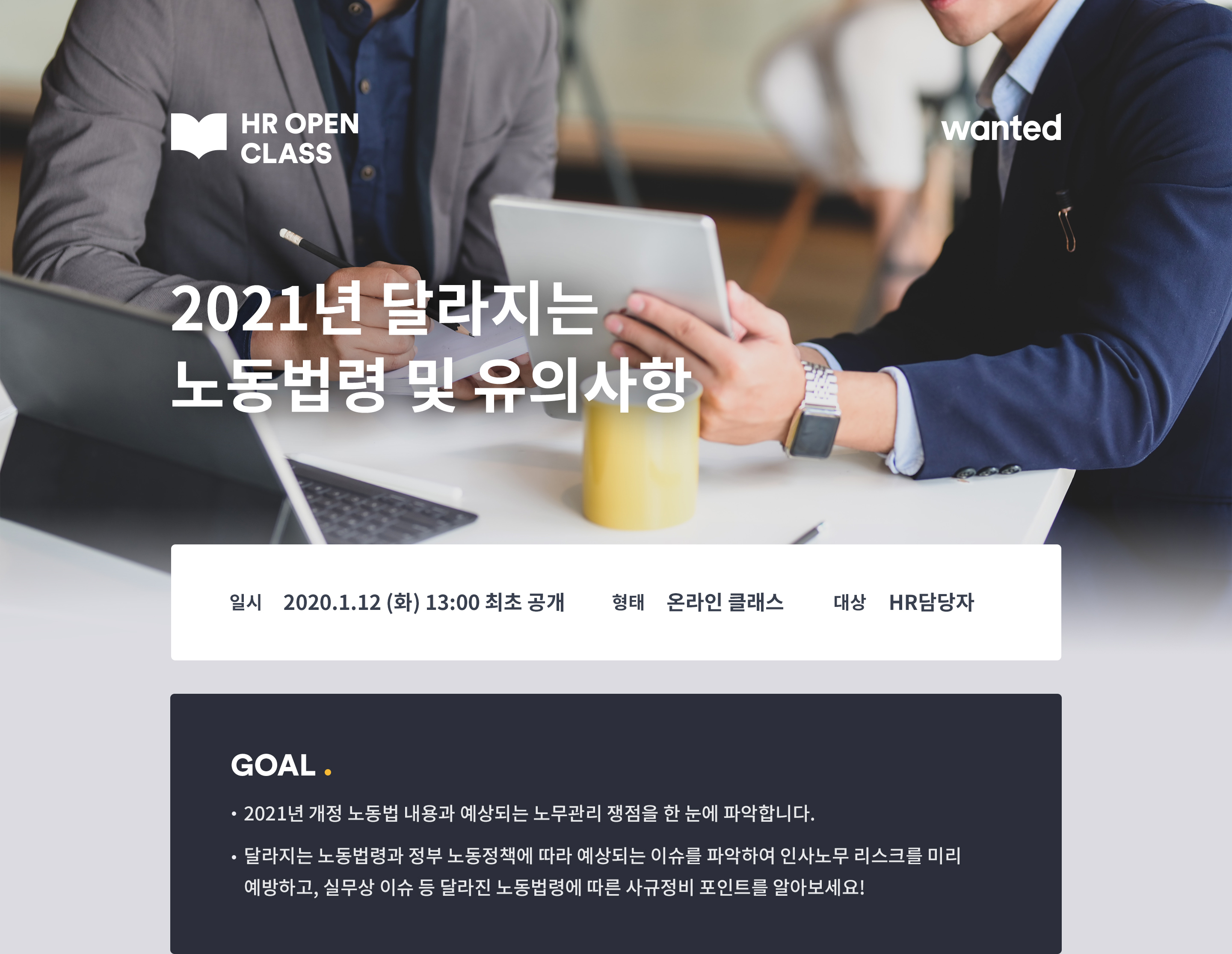 https://static.wanted.co.kr/images/events/1058/79947e3a.jpg