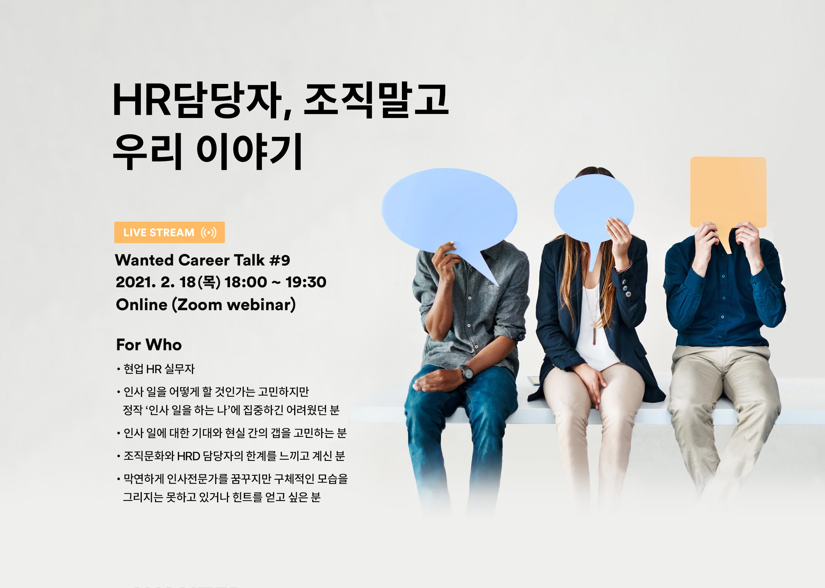 https://static.wanted.co.kr/images/events/1126/67444025.jpg