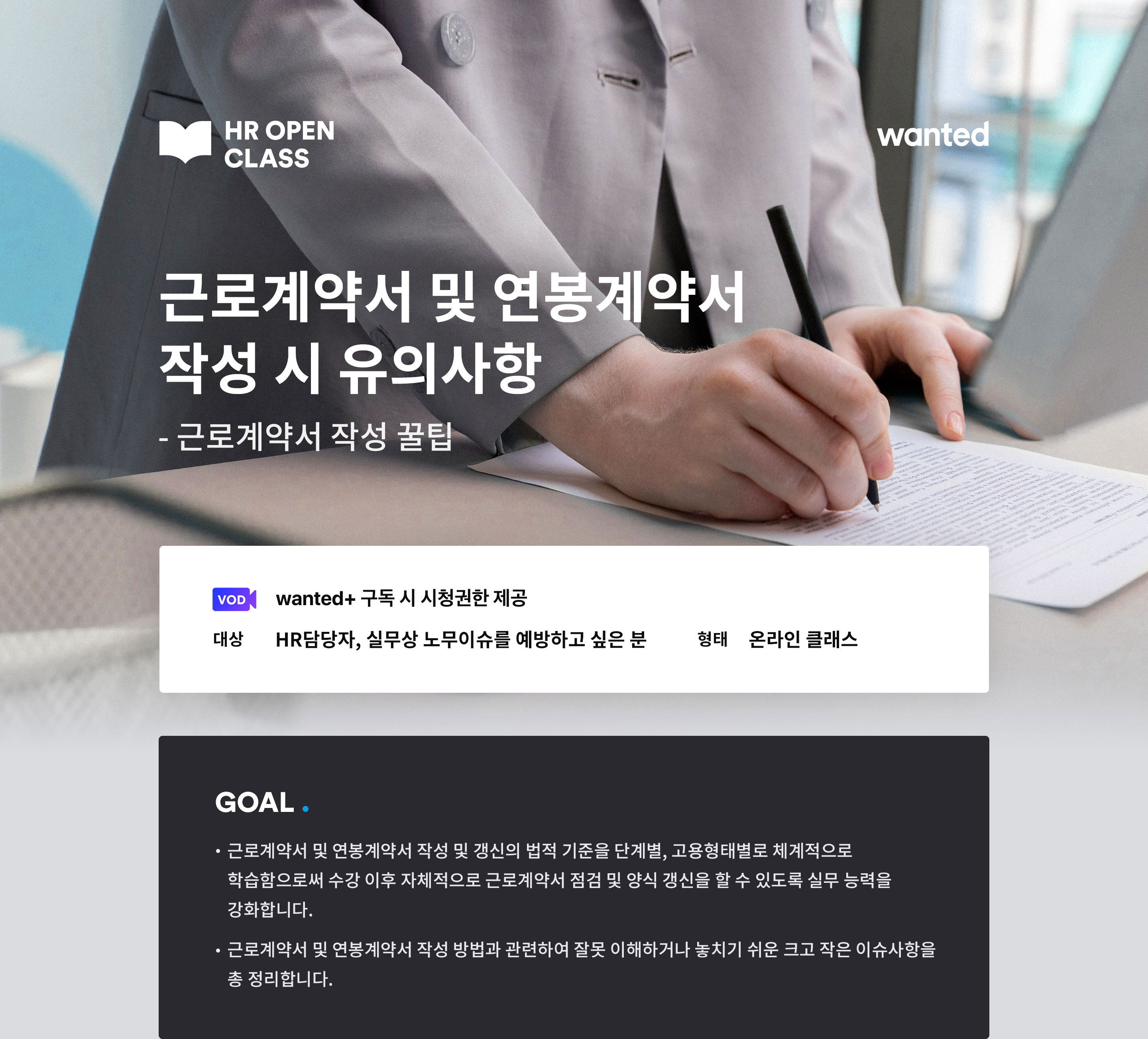 https://static.wanted.co.kr/images/events/1214/8f4b2868.jpg
