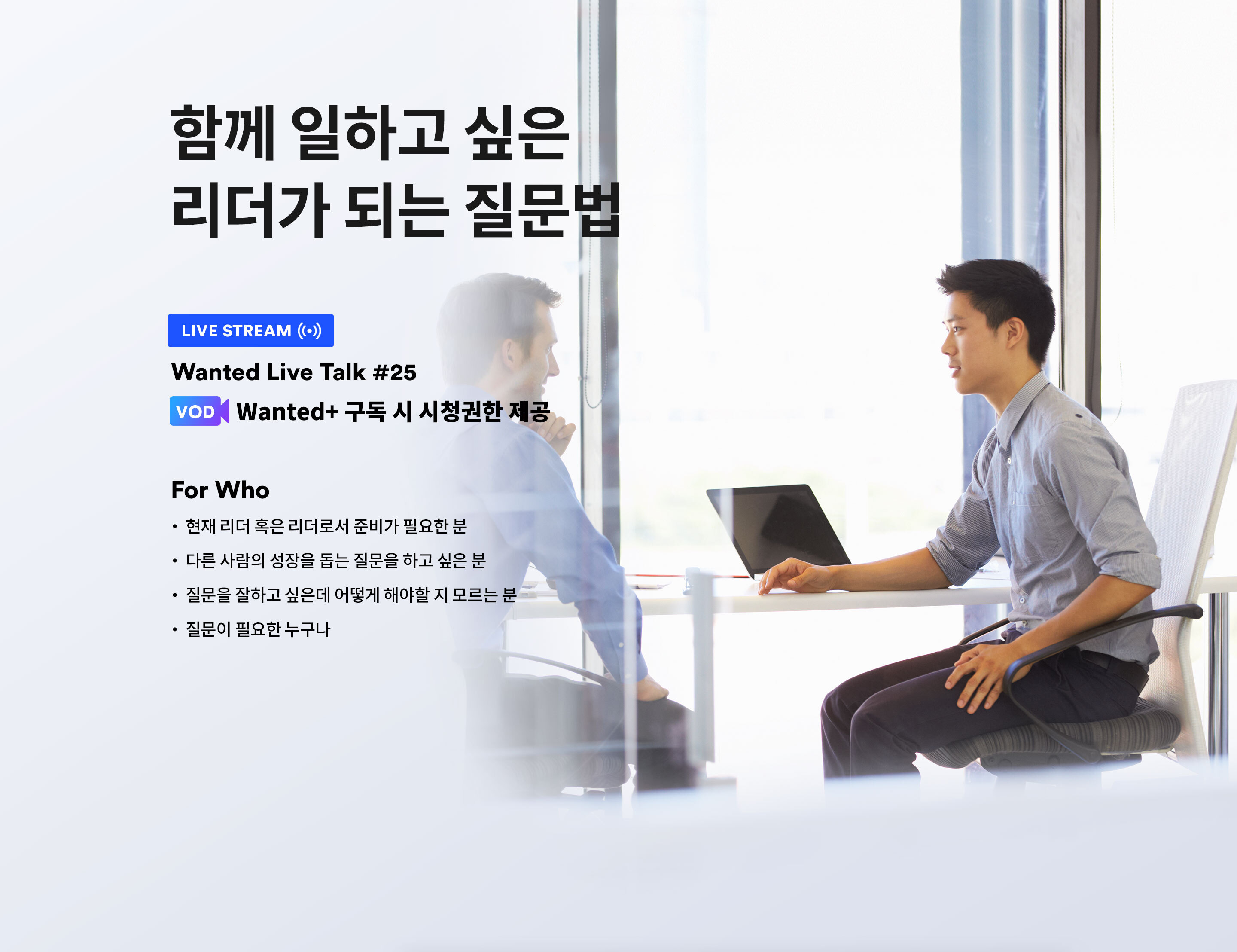 https://static.wanted.co.kr/images/events/1235/a6f4b272.jpg