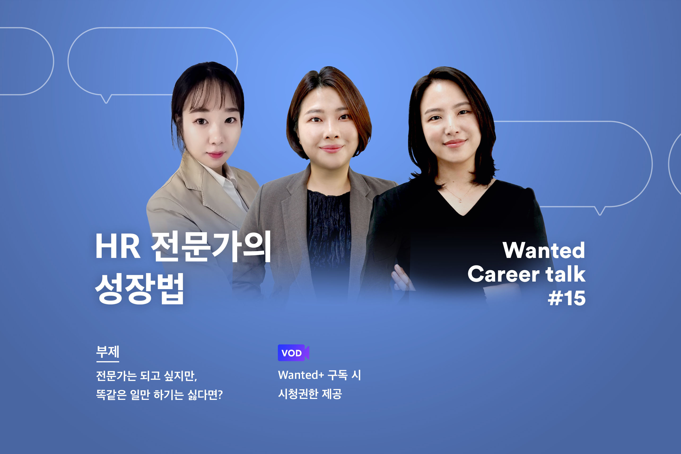 https://static.wanted.co.kr/images/events/1253/c6b0e5c6.jpg
