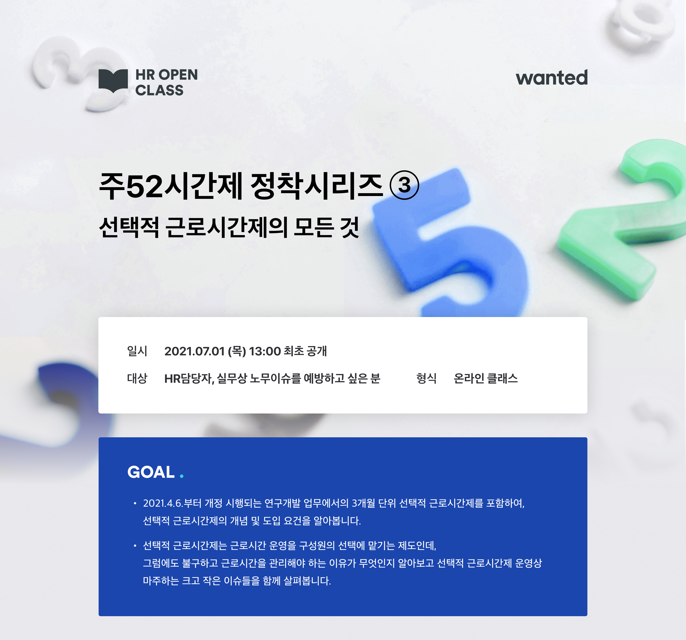 https://static.wanted.co.kr/images/events/1301/c989b6d4.jpg