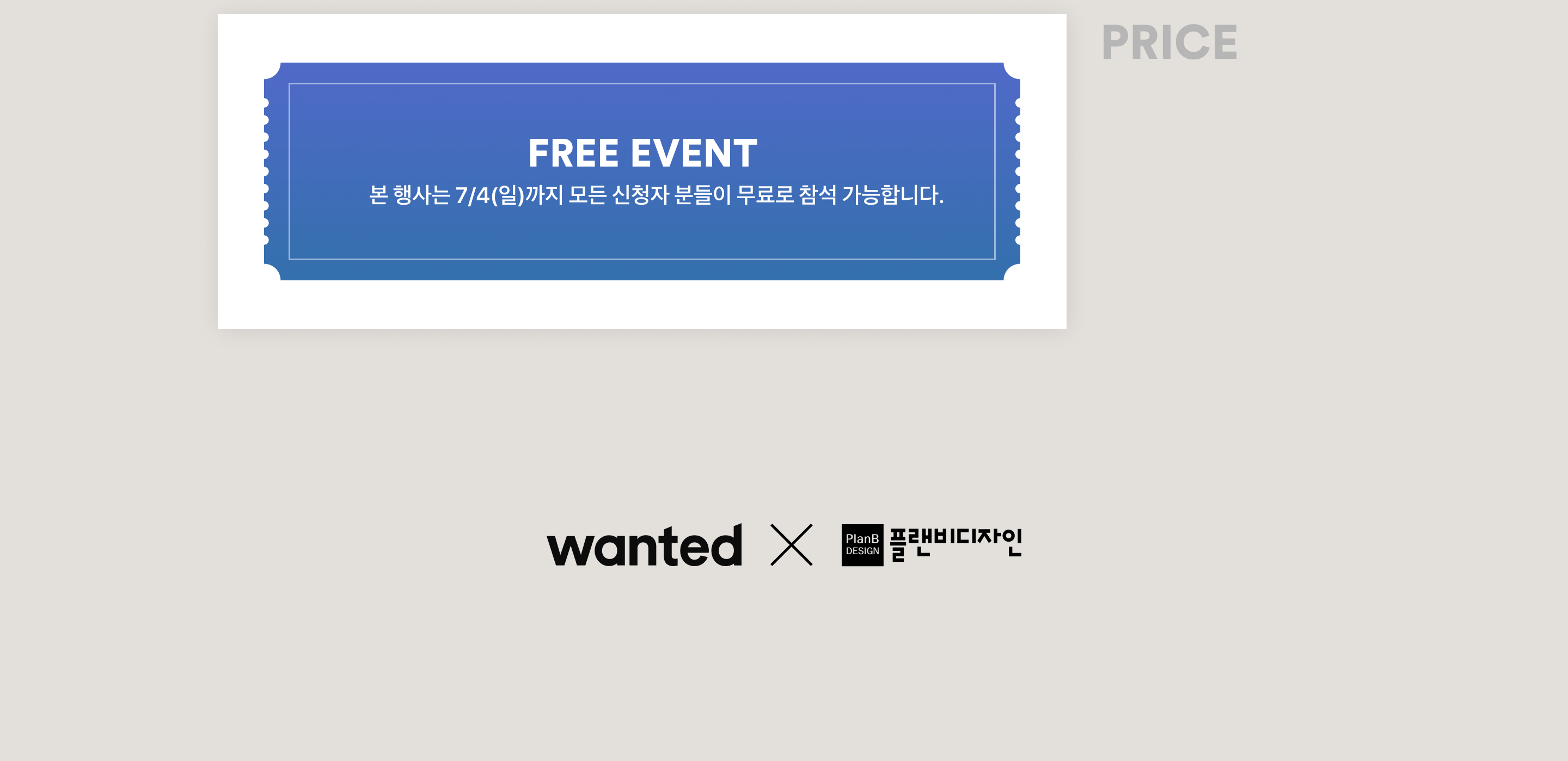 https://static.wanted.co.kr/images/events/1325/59bf7e66.jpg