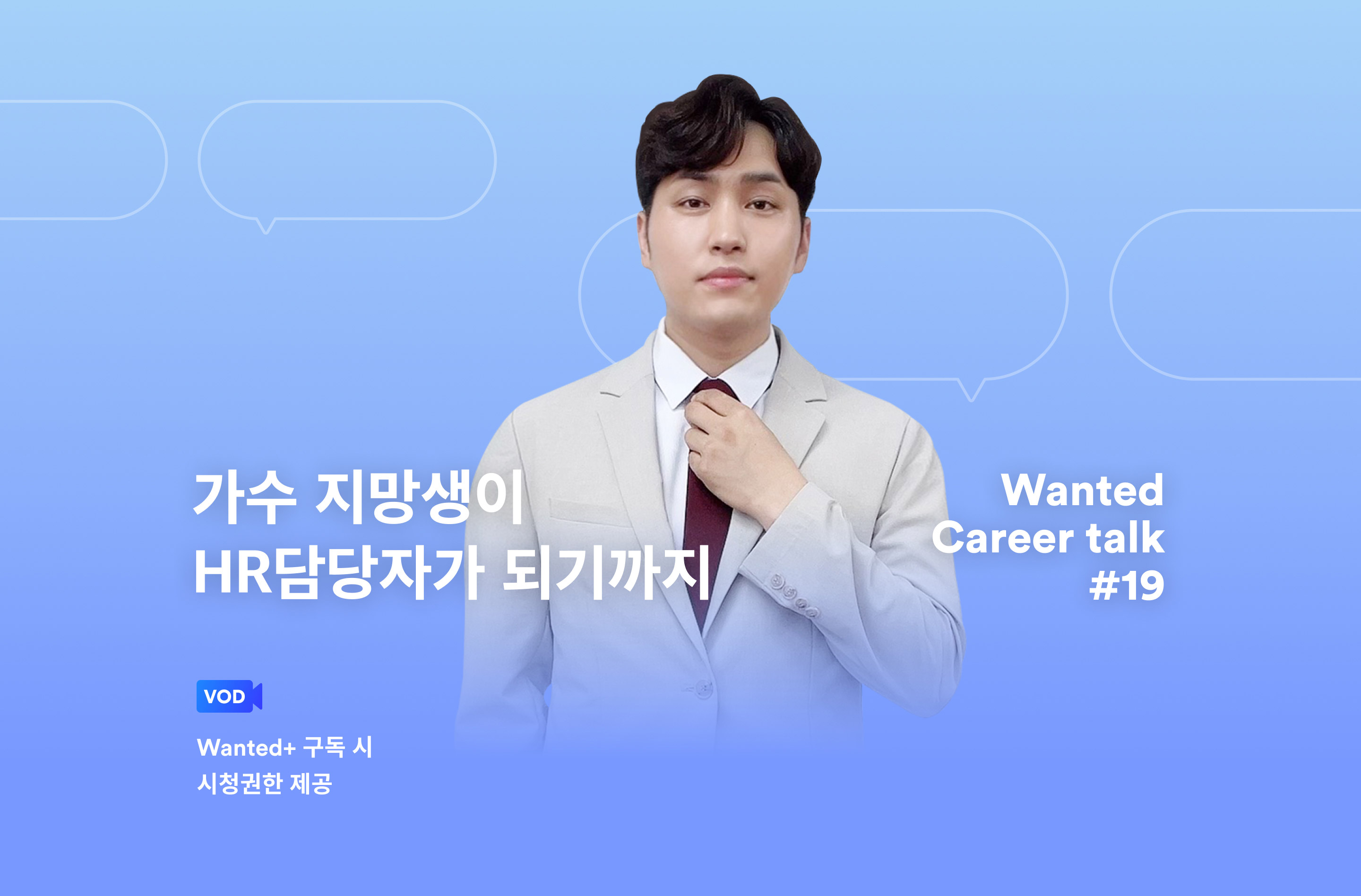 https://static.wanted.co.kr/images/events/1386/76f45c77.jpg