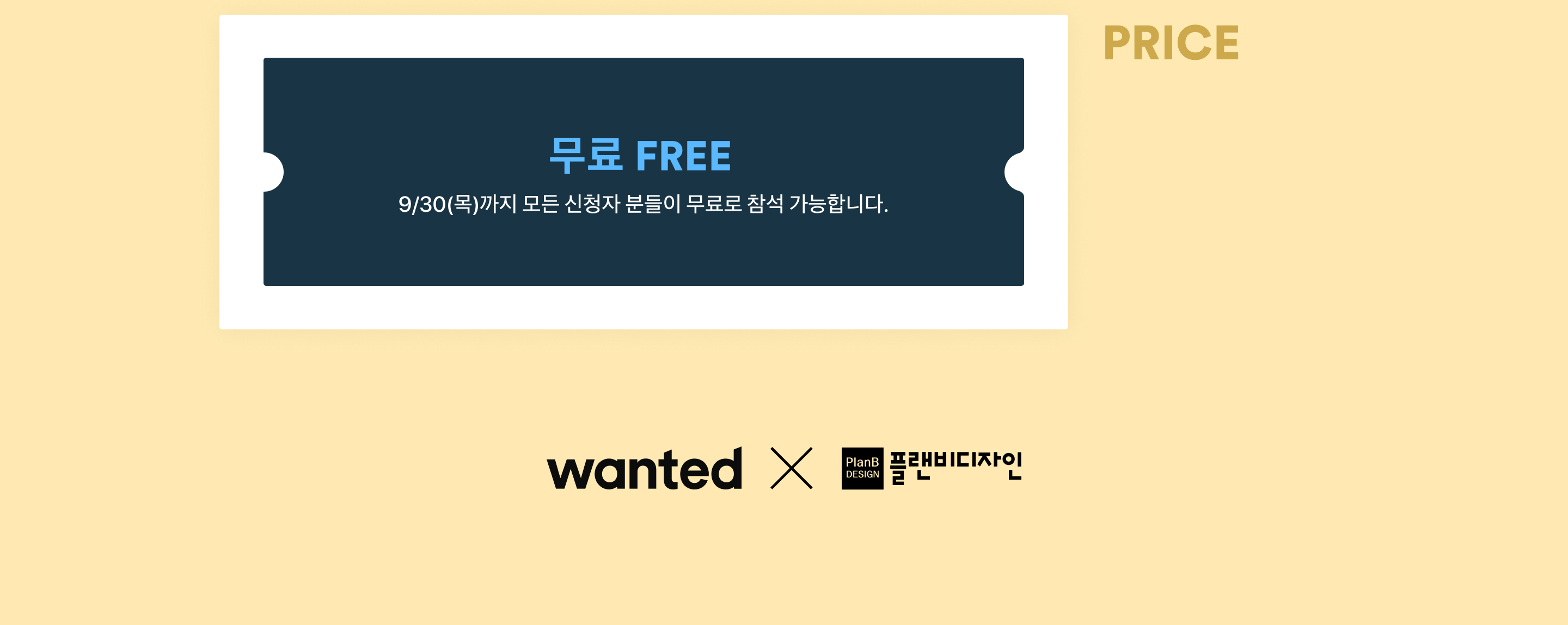 https://static.wanted.co.kr/images/events/1493/81bc0e7f.jpg