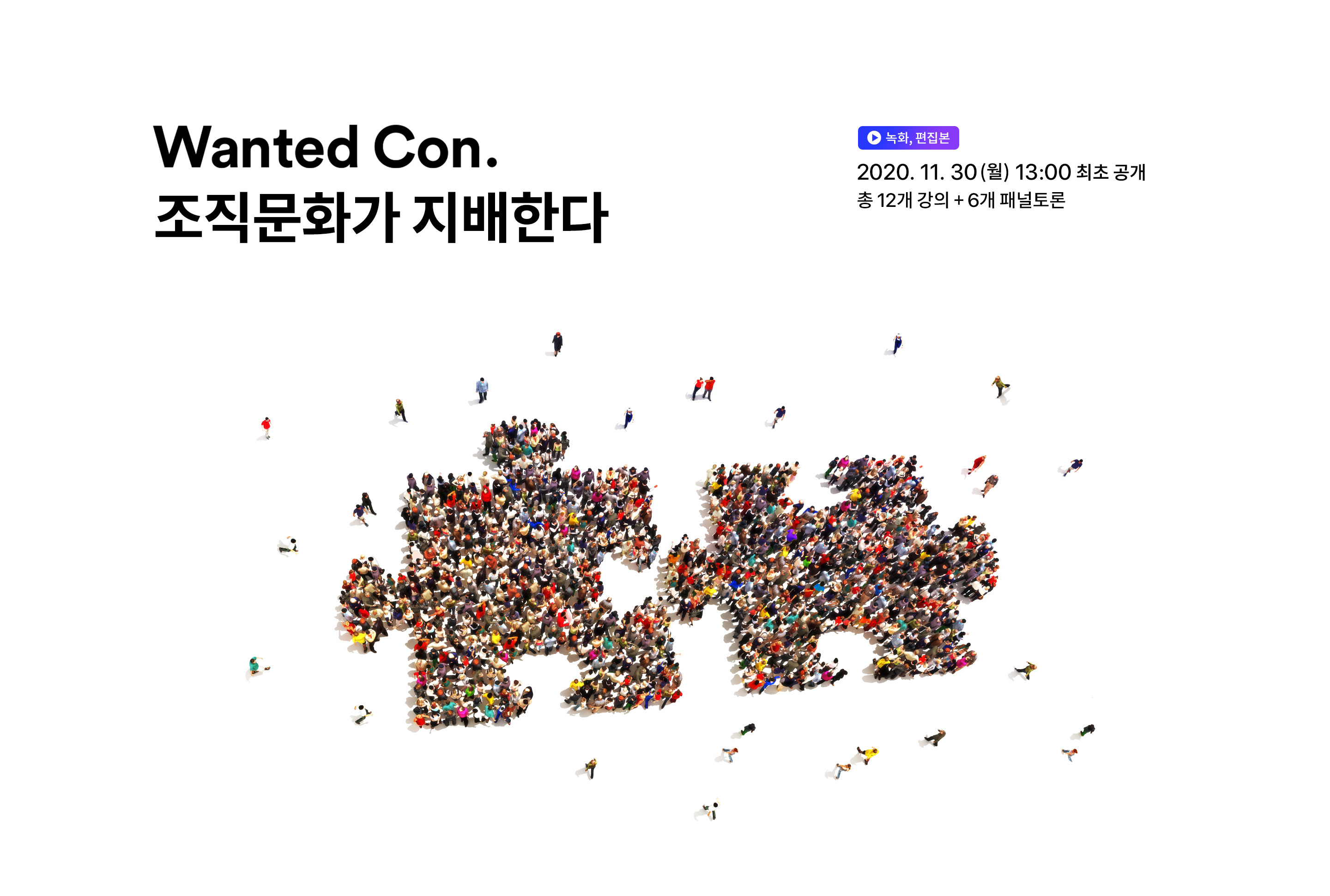 https://static.wanted.co.kr/images/events/975/343ef50c.jpg